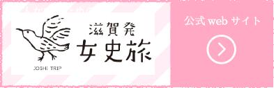 滋賀発女子旅
